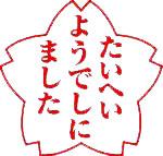 日本マイナス思考連合会