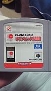 N64.オリンピック2000