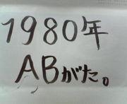 S`55年のAB型さん集まれぇ!