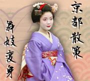 京都舞妓変身ツアー