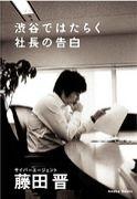 起業家の本
