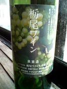 栃尾のワイン☆