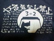 ☆ジャム科( ´艸`)☆