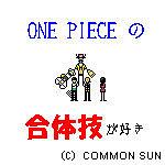ONE PIECEの合体技が好き!!
