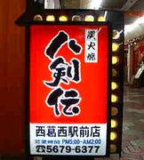 ☆八剣伝☆西葛西駅前店