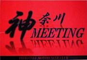 -神奈川 MEETING-