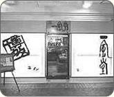 一風堂横浜ポルタ店