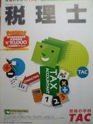 TAC横浜校(税理士講座)