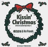 名曲 『Kissin' Christmas 』
