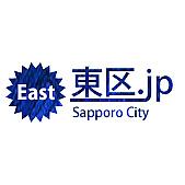 札幌市東区.jp(公式)