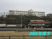 綾瀬市立城山中学校★2003★