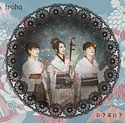 iroha〜いろは〜