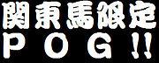 美浦所属馬限定POG 2011-2012