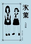 氷菓・九州支部