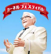 KFC あばら同盟