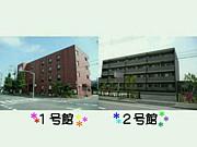 東京福祉大学*実城女子寮