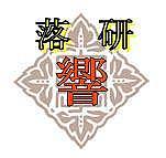 金沢大学落語研究会>>>響<<<