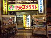 中コン高槻店