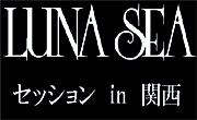 LUNA SEA セッション【関西】