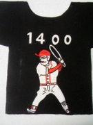 元1400HR