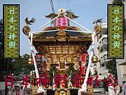 日本神輿愛好会