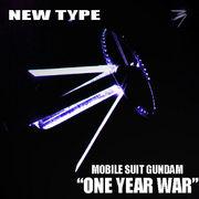 ニュータイプ&1年戦争とは?