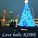 Love holic 神戸中毒