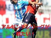 アルゼンチンリーグが観たい!