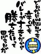 茨城県高校生バレーボーラー