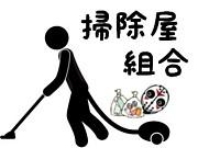 イベ会場掃除屋組合 【 C,U 】