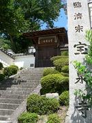 宝泉寺禅センター