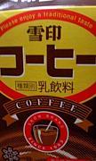 コーヒー牛乳大好き