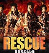 東日本大震災 決死のミッション
