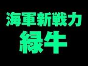 海軍大将 緑牛 【ONE PIECE】