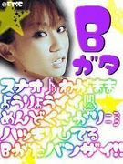 B型カップル♡ B×B会