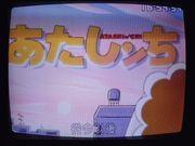 あたしンち・アニメの舞台は田無