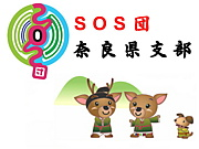 SOS団 奈良県支部