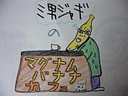 MBC マグナムバナナカフェ