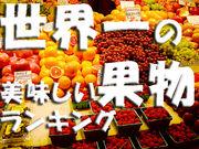 世界一の果物達