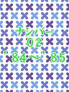 ナンバ-★02('84〜'85)