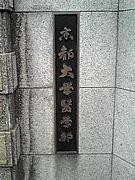 京大医学部2008