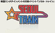 ☆SEOUL TRAIN