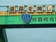 国道116号線