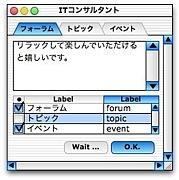 ITコンサルタント・フォーラム