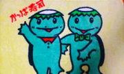 ☆かっぱ寿司 国分店☆