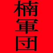 ◆◆楠軍団◆◆