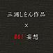 【801】三浦しをん【限定】