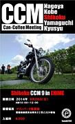 四国CCM
