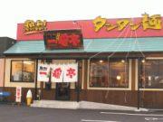 熱烈タンタン麺一番亭信州エリア