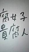 札幌腐女子,貴腐人の会